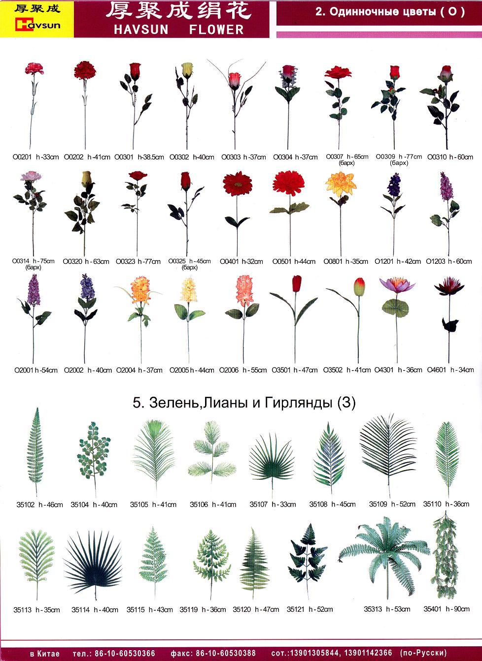 Искусственные цветы оптом дешевые